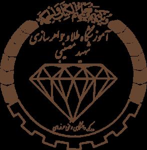 آموزشگاه طلا و جواهرسازی شهید مصیبی